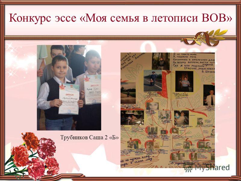 Конкурс эссе «Моя семья в летописи ВОВ» Трубников Саша 2 «Б»