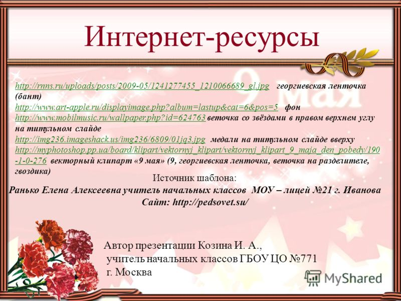 http://rnns.ru/uploads/posts/2009-05/1241277455_1210066689_gl.jpghttp://rnns.ru/uploads/posts/2009-05/1241277455_1210066689_gl.jpg георгиевская ленточка (бант) http://www.art-apple.ru/displayimage.php?album=lastup&cat=6&pos=5http://www.art-apple.ru/d