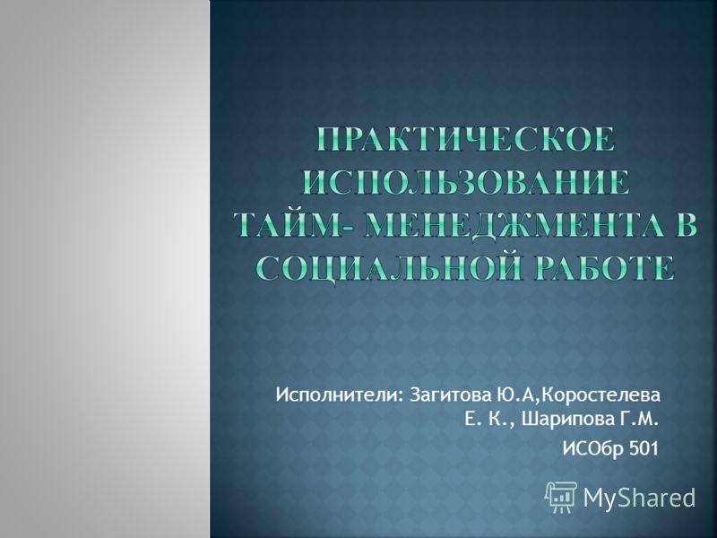 Исполнители: Загитова Ю.А,Коростелева Е. К., Шарипова Г.М. ИСОбр 501