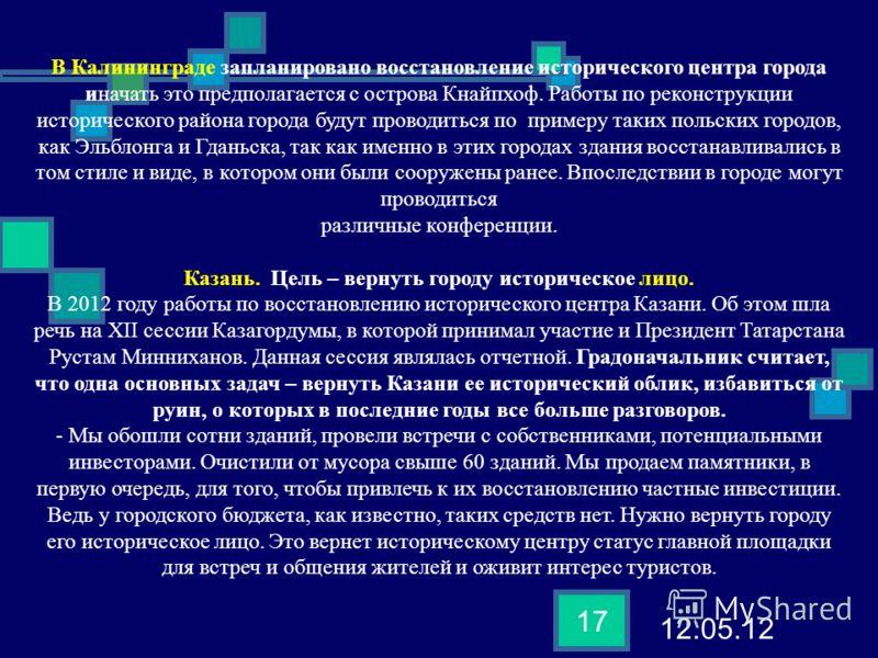 12.05.12 17 В Калининграде запланировано восстановление исторического центра города иначать это предполагается с острова Кнайпхоф. Работы по реконструкции исторического района города будут проводиться по примеру таких польских городов, как Эльблонга