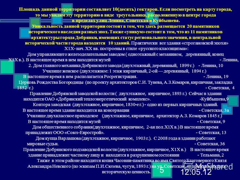 12.05.12 5 Площадь данной территории составляет 10(десять) гектаров. Если посмотреть на карту города, то мы увидим эту территорию в виде треугольника, расположенную в центре города в пределах улиц Ленина, Советская и Куйбышева. Уникальность данной те