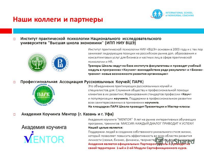 Наши коллеги и партнеры Институт практической психологии Национального исследовательского университета