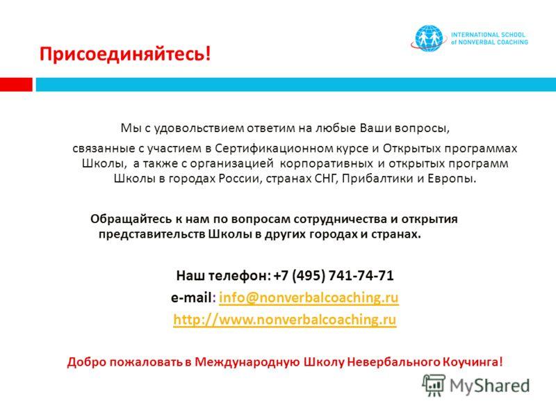 Присоединяйтесь! Мы с удовольствием ответим на любые Ваши вопросы, связанные с участием в Сертификационном курсе и Открытых программах Школы, а также с организацией корпоративных и открытых программ Школы в городах России, странах СНГ, Прибалтики и Е