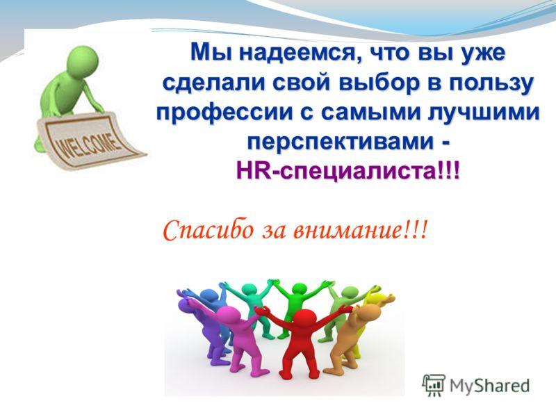 Мы надеемся, что вы уже сделали свой выбор в пользу профессии с самыми лучшими перспективами - HR-специалиста!!! Спасибо за внимание!!!