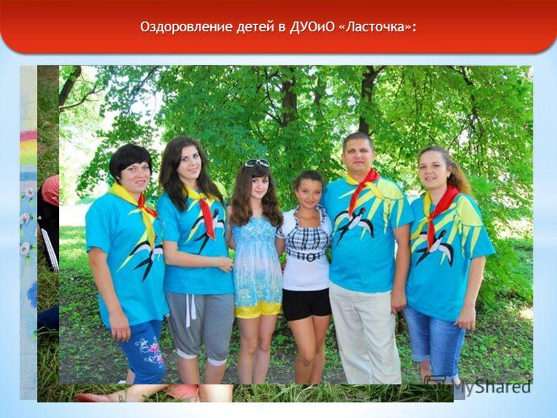 Оздоровление детей в ДУОиО «Ласточка»: