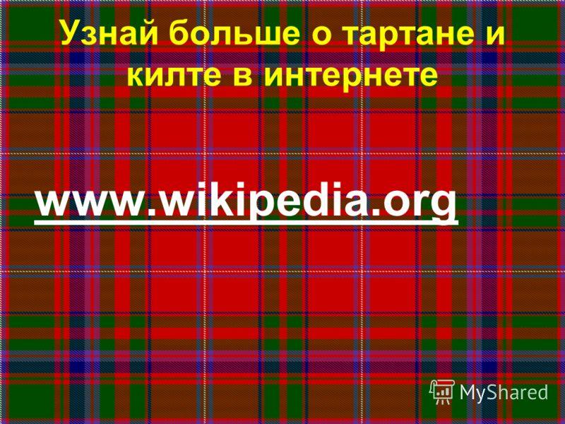 Узнай больше о тартане и килте в интернете www.wikipedia.org