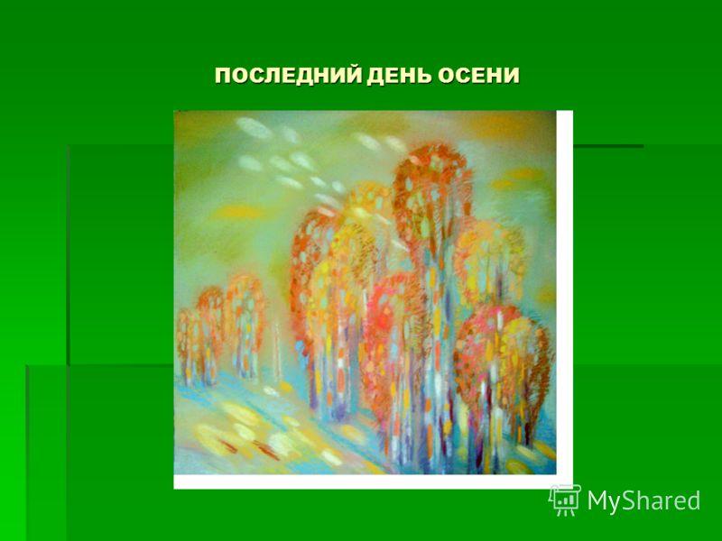 У Татьяны Васильевой - свой стиль, ее работы пронизаны поэзией, тонким, одухотворенным лиризмом. И что, может быть, еще важнее, они отражают процесс духовного становления личности. Человек всегда ощущает потребность в чем-то большем, чем его первичны