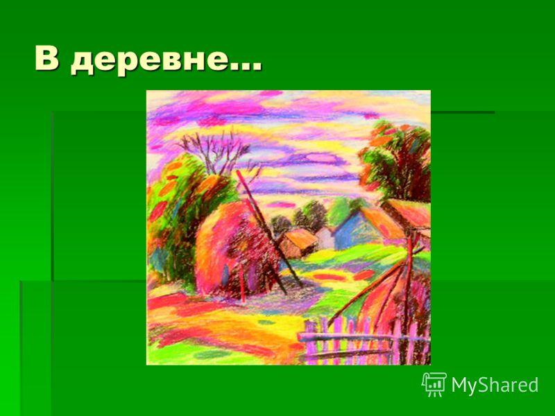 Т.В. Васильева - Заслуженный работник Республики Коми (1998 год), лауреат Государственной премии Республики Коми (2002 год). В 2006 году ей присвоено звание Народный художник Республики Коми.