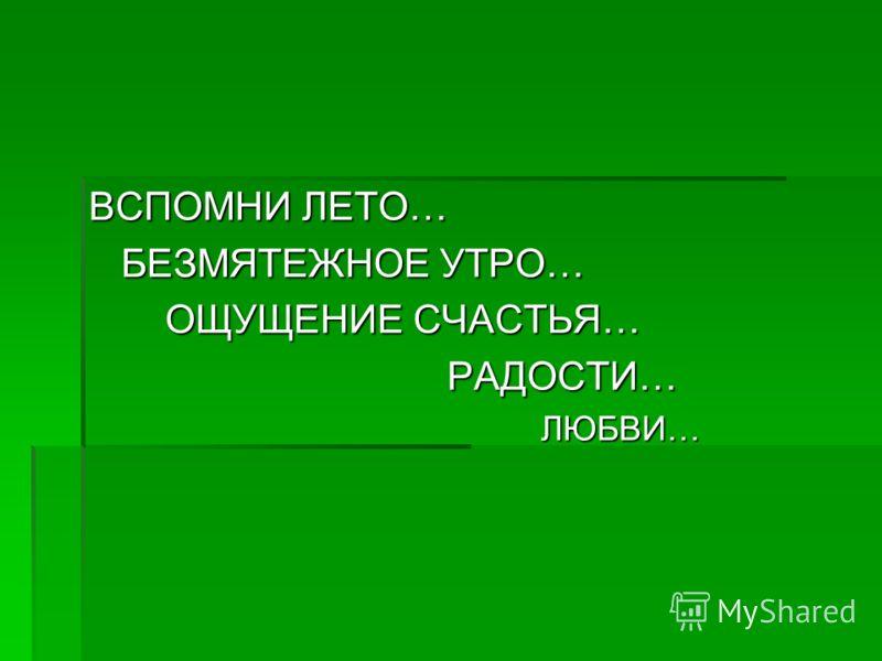 ВСМОТРИСЬ…