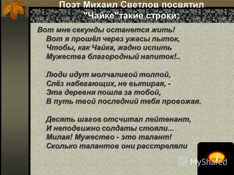 Поэт Михаил Светлов посвятил