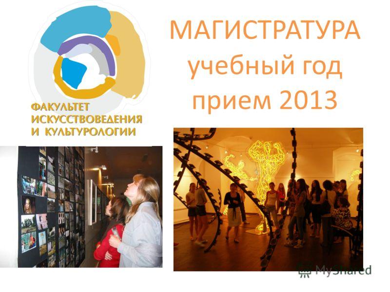 МАГИСТРАТУРА учебный год прием 2013