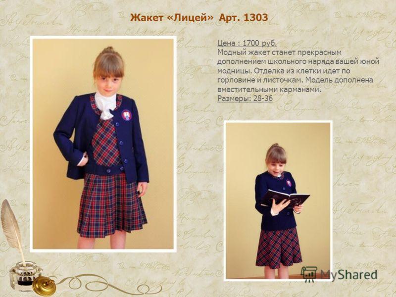Жакет «Лицей» Арт. 1303 Цена : 1700 руб. Модный жакет станет прекрасным дополнением школьного наряда вашей юной модницы. Отделка из клетки идет по горловине и листочкам. Модель дополнена вместительными карманами. Размеры: 28-36