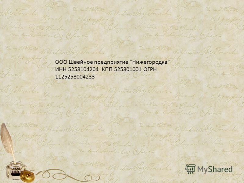 ООО Швейное предприятие Нижегородка ИНН 5258104204 КПП 525801001 ОГРН 1125258004233