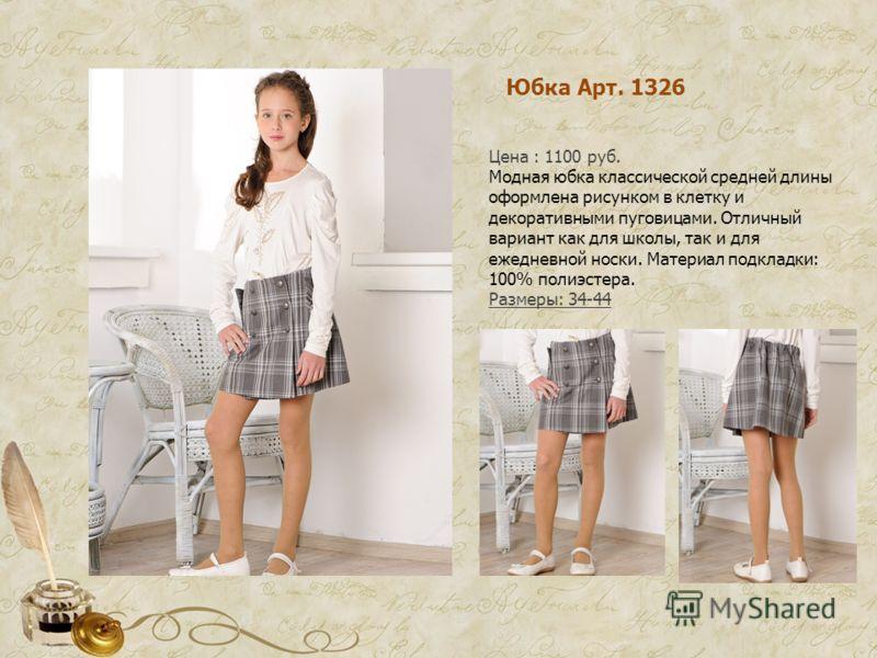 Юбка Арт. 1326 Цена : 1100 руб. Модная юбка классической средней длины оформлена рисунком в клетку и декоративными пуговицами. Отличный вариант как для школы, так и для ежедневной носки. Материал подкладки: 100% полиэстера. Размеры: 34-44