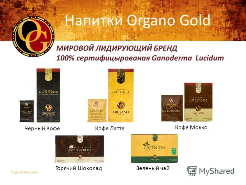 МИРОВОЙ ЛИДИРУЮЩИЙ БРЕНД 100% сертифицырованая Ganoderma Lucidum Черный КофеКофе Латте Кофе Мокко Горячий ШоколадЗеленый чай Напитки Organo Gold