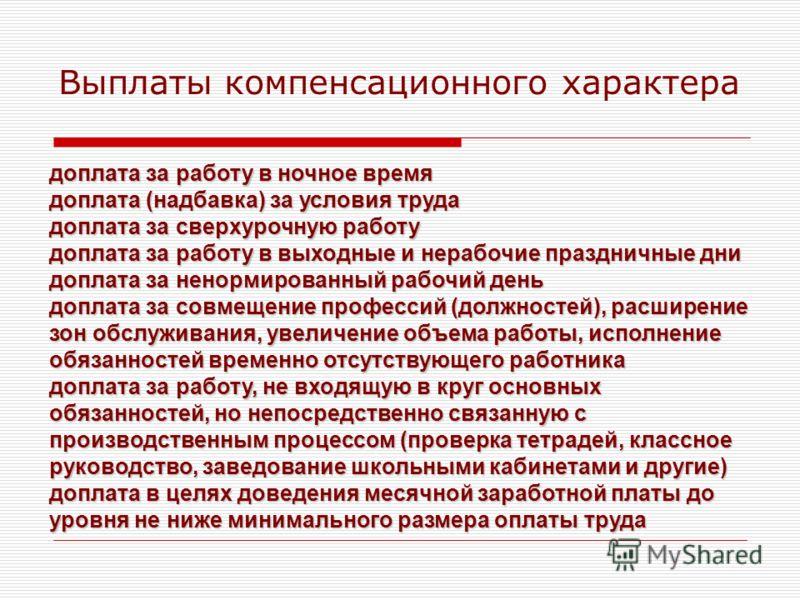 Доплата За Классное Руководство Ульяновск