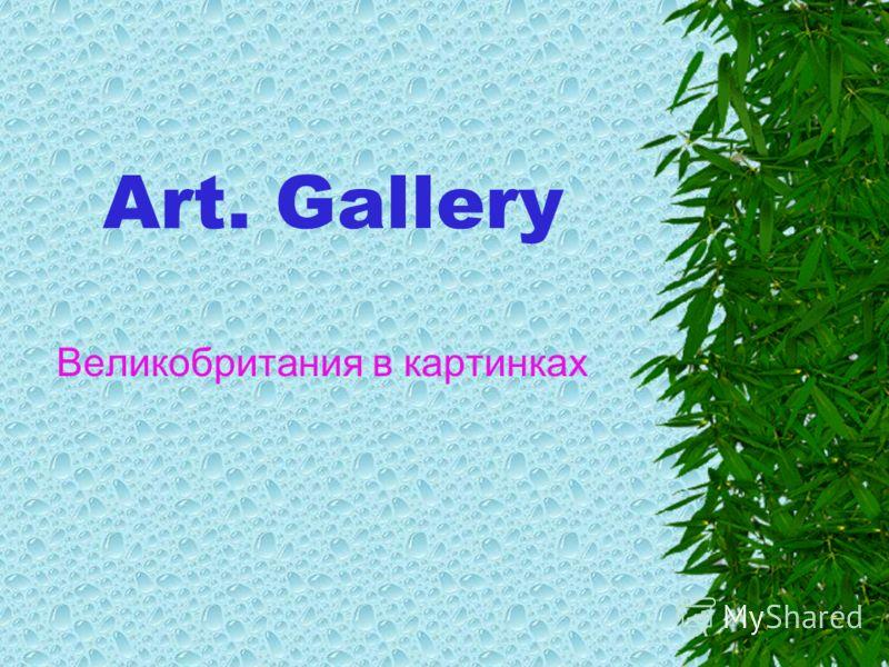 Art. Gallery Великобритания в картинках