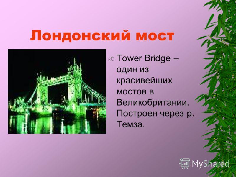Лондонский мост Tower Bridge – один из красивейших мостов в Великобритании. Построен через р. Темза.