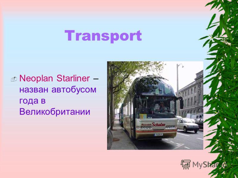 Transport Neoplan Starliner – назван автобусом года в Великобритании
