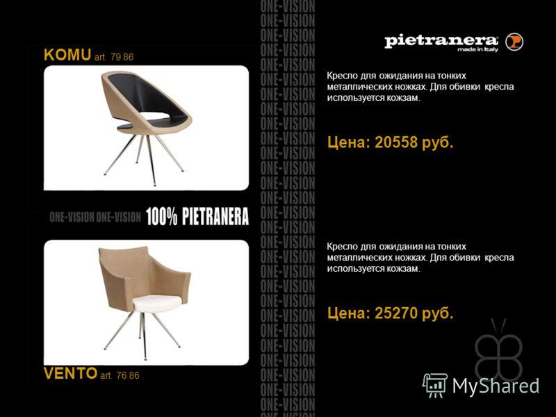 11 из 4 KOMU art. 79.86 VENTO art. 76.86 Кресло для ожидания на тонких металлических ножках. Для обивки кресла используется кожзам. Цена: 20558 руб. Кресло для ожидания на тонких металлических ножках. Для обивки кресла используется кожзам. Цена: 2527