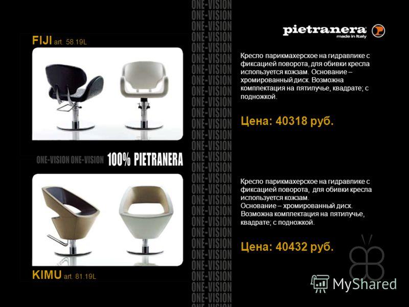 3 из 4 FIJI art. 58.19L KIMU art. 81.19L Кресло парикмахерское на гидравлике с фиксацией поворота, для обивки кресла используется кожзам. Основание – хромированный диск. Возможна комплектация на пятилучье, квадрате; с подножкой. Цена: 40318 руб. Крес