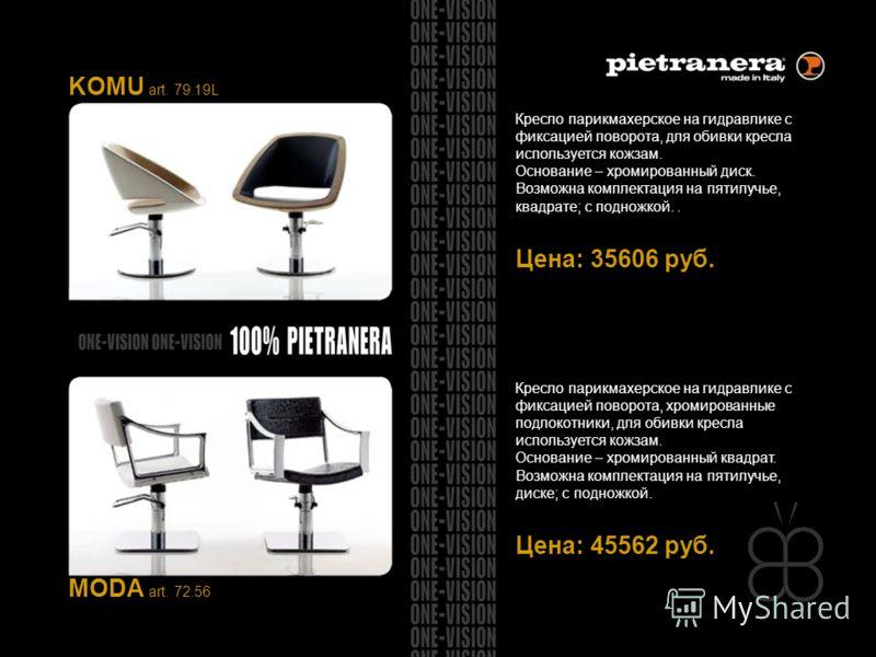 4 из 4 KOMU art. 79.19L MODA art. 72.56 Кресло парикмахерское на гидравлике с фиксацией поворота, для обивки кресла используется кожзам. Основание – хромированный диск. Возможна комплектация на пятилучье, квадрате; с подножкой.. Цена: 35606 руб. Крес