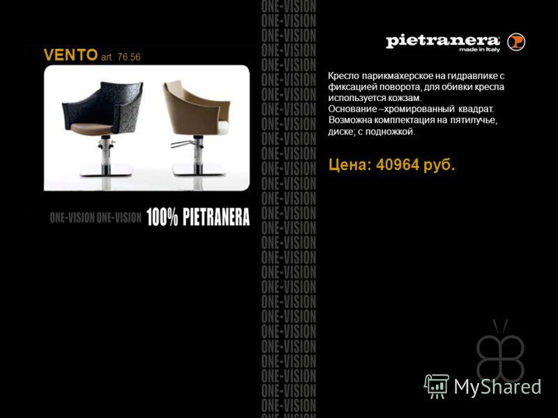 6 из 4 VENTO art. 76.56 Кресло парикмахерское на гидравлике с фиксацией поворота, для обивки кресла используется кожзам. Основание –хромированный квадрат. Возможна комплектация на пятилучье, диске; с подножкой. Цена: 40964 руб.