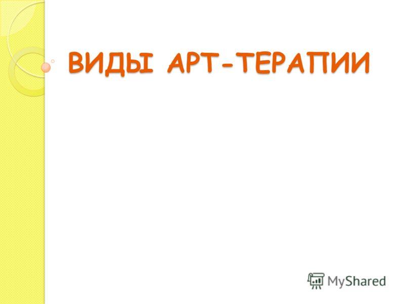 ВИДЫ АРТ-ТЕРАПИИ