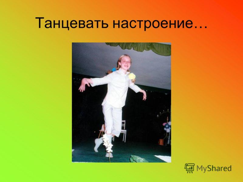Танцевать настроение…