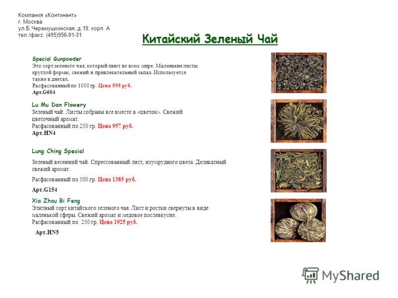 Special Gunpowder Это сорт зеленого чая, который пьют во всем мире. Маленькие листы круглой формы, свежий и привлекательный запах. Используется также в диетах. Расфасованный по 1000 гр. Цена 595 руб. Арт.G604 Lu Mu Dan Flowery Зеленый чай. Листы собр