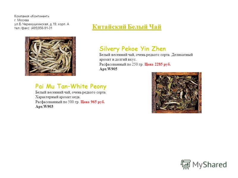 Китайский Белый Чай Silvery Pekoe Yin Zhen Белый весенний чай, очень редкого сорта. Деликатный аромат и долгий вкус. Расфасованный по 250 гр. Цена 2285 руб. Арт.W905 Pai Mu Tan–White Peony Белый весенний чай, очень редкого сорта. Характерный аромат м