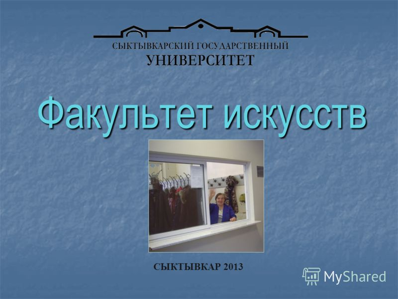 Факультет искусств СЫКТЫВКАР 2013