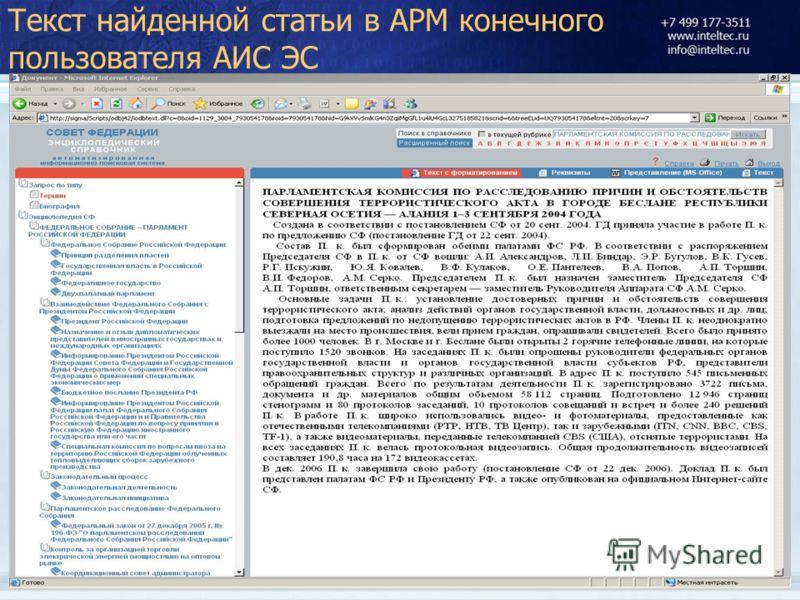 Текст найденной статьи в АРМ конечного пользователя АИС ЭС
