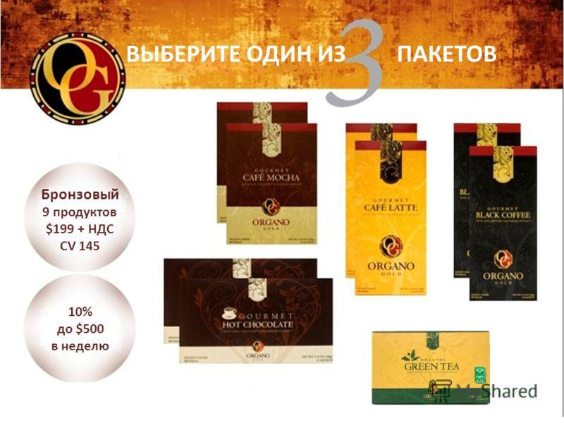 ВЫБЕРИТЕ ОДИН ИЗ ПАКЕТОВ Бронзовый 9 продуктов $199 + НДС CV 145 10% до $500 в неделю