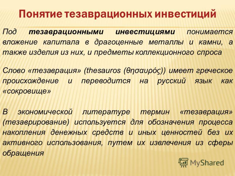 Слово «тезаврация» (thesauros (θησαυρός)) имеет греческое происхождение и переводится на русский язык как «сокровище» В экономической литературе термин «тезаврация» (тезаврирование) используется для обозначения процесса накопления денежных средств и