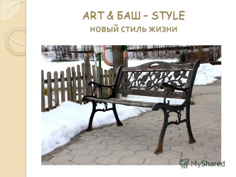 ART & БАШ – STYLE новый стиль жизни