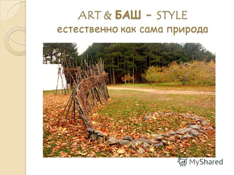 ART & БАШ – STYLE естественно как сама природа