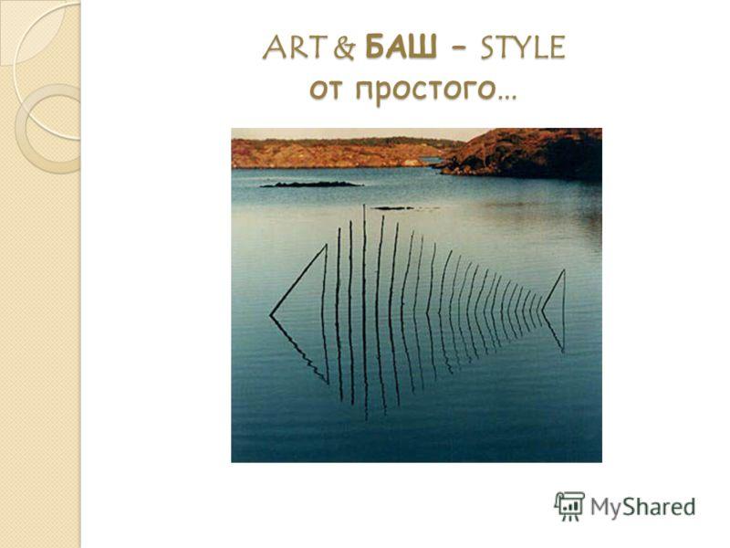 ART & БАШ – STYLE от простого…