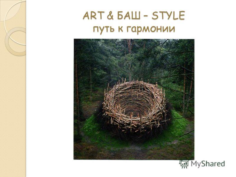 ART & БАШ – STYLE путь к гармонии
