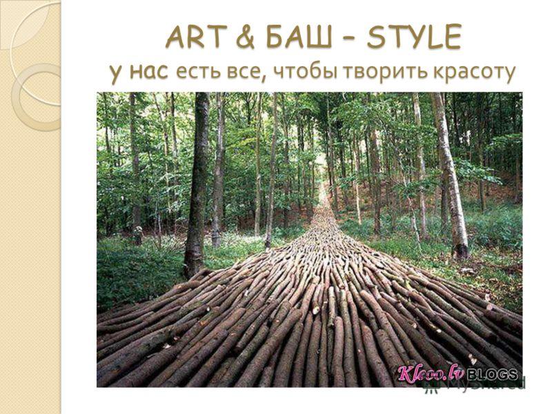 ART & БАШ – STYLE у нас есть все, чтобы творить красоту