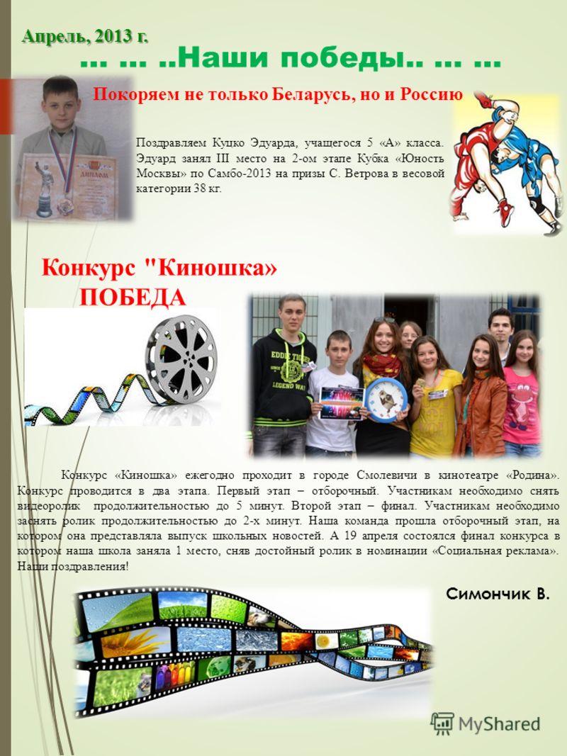 … …..Наши победы.. … … Симончик В. Апрель, 2013 г. Конкурс