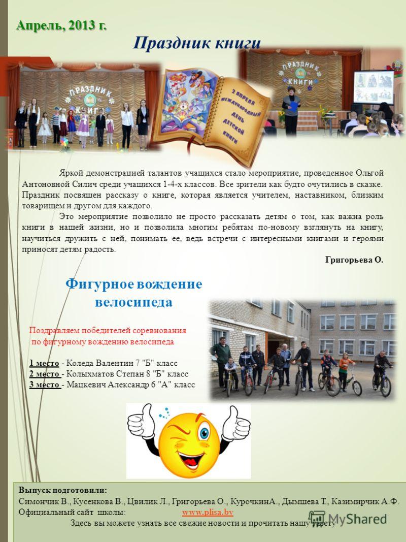 Праздник книги Яркой демонстрацией талантов учащихся стало мероприятие, проведенное Ольгой Антоновной Силич среди учащихся 1-4-х классов. Все зрители как будто очутились в сказке. Праздник посвящен рассказу о книге, которая является учителем, наставн