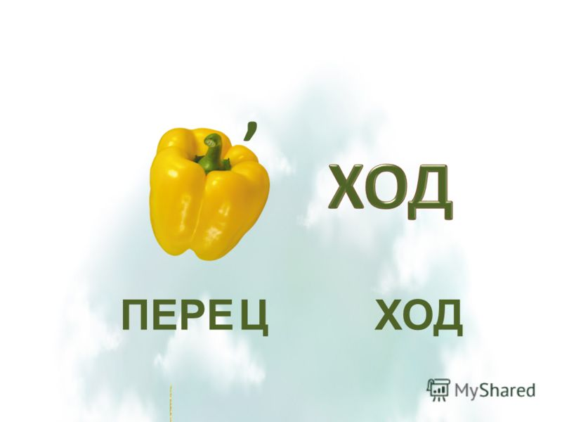 ПЕРЕХОДЦ
