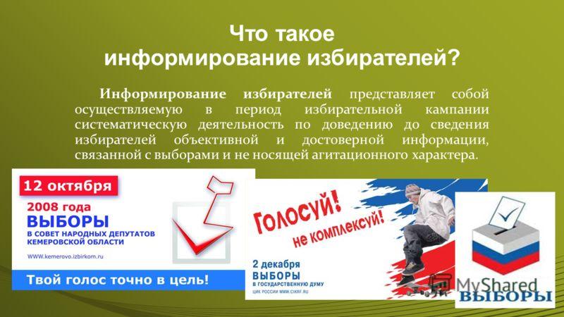 Что такое информирование избирателей? Информирование избирателей представляет собой осуществляемую в период избирательной кампании систематическую деятельность по доведению до сведения избирателей объективной и достоверной информации, связанной с выб