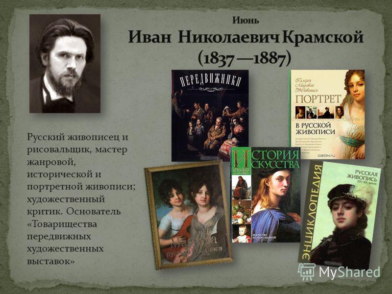 Русский живописец и рисовальщик, мастер жанровой, исторической и портретной живописи; художественный критик. Основатель «Товарищества передвижных художественных выставок»
