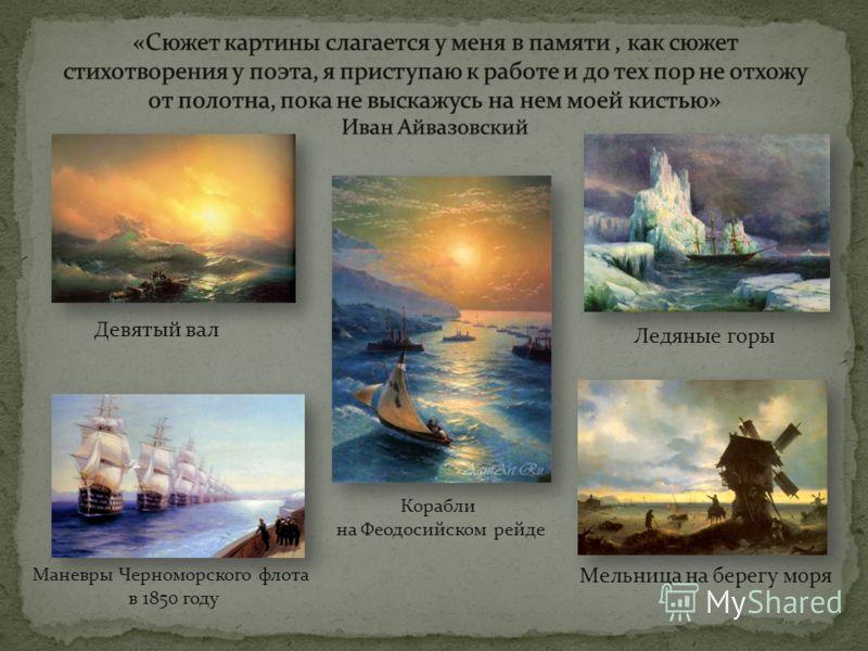 Девятый вал Маневры Черноморского флота в 1850 году Ледяные горы Корабли на Феодосийском рейде Мельница на берегу моря