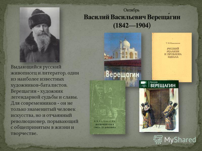 Выдающийся русский живописец и литератор, один из наиболее известных художников-баталистов. Верещагин - художник легендарной судьбы и славы. Для современников - он не только знаменитый человек искусства, но и отчаянный революционер, порывающий с обще
