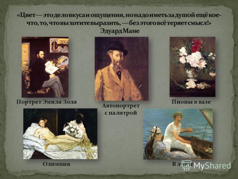 Автопортрет с палитрой ОлимпияВ лодке Портрет Эмиля Золя Пионы в вазе