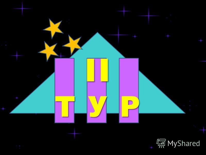 II Т У Р