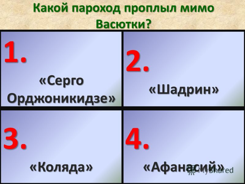 Какой пароход проплыл мимо Васютки? 1. «Серго Орджоникидзе» 2.«Шадрин» 3.«Коляда»4.«Афанасий»